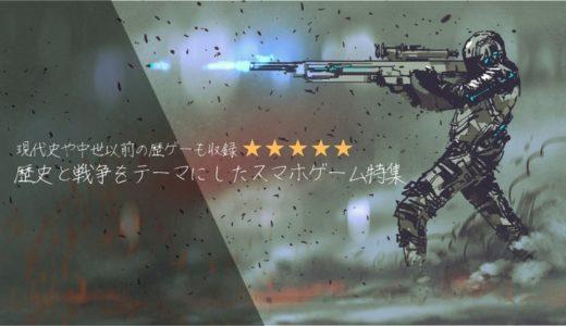 歴史&戦争系のスマホゲームを大特集!テーマ別におすすめのアプリを徹底的に厳選しました
