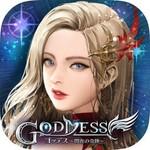 Goddessを無料ダウンロード