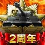 戦車帝国を無料でダウンロード
