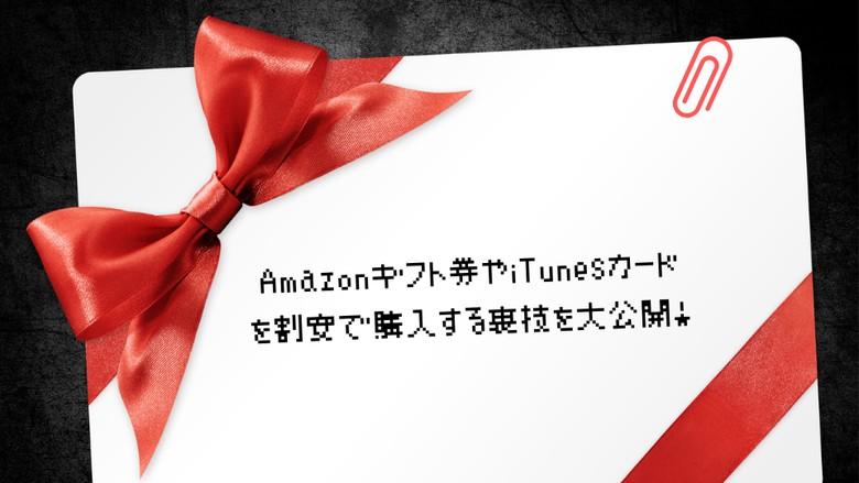 Amazonギフト券やiTunesカードを割安で購入する裏技!6000円引きの商品も発見できる?