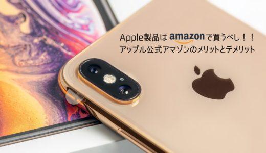 Apple製品はアマゾンで買うべし!アップル公式Amazonのメリットとデメリット