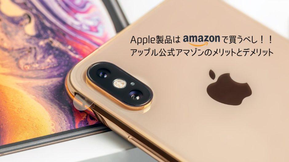 Amazonにあるアップル公式ストア