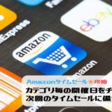 Amazonタイムセール開催曜日