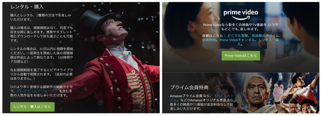 Amazonビデオとプライムビデオの違い
