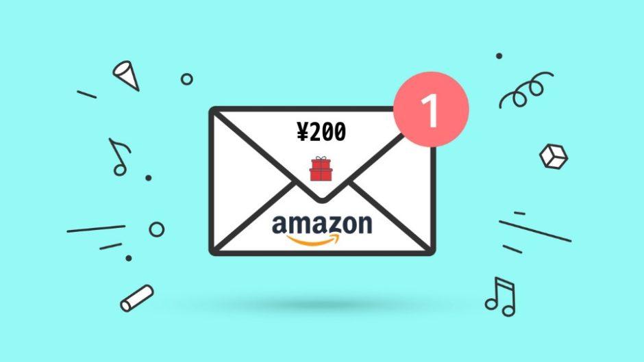 Amazonビデオのクーポン見逃してない?密かに送られてくる割引クーポンをメールから探す方法