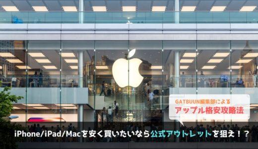 iPhone/iPadを安く買うなら整備済製品がおすすめ!モノによっては3万円引きもある?