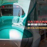 新幹線に25%割引で乗る裏技!JRの「トクだ値」サービスで新幹線の旅を攻略せよ