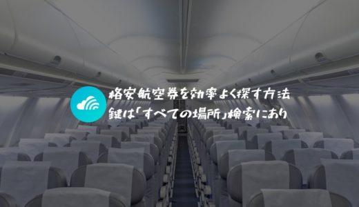 スカイスキャナーで格安航空チケットを効率よく探す方法!鍵は「すべての場所」検索にあり