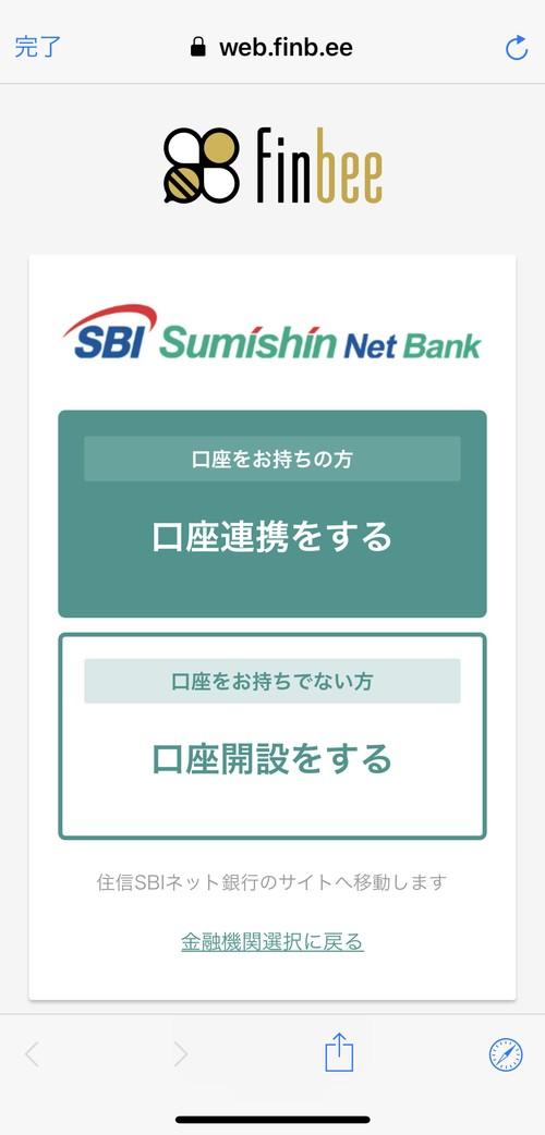 銀行口座の連携