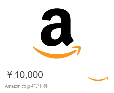Amazonギフト券と交換できる