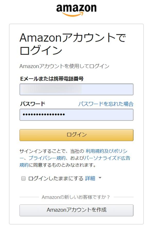 Amazonでログインする
