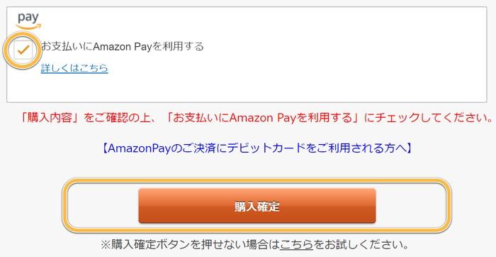 「購入確定」をクリック