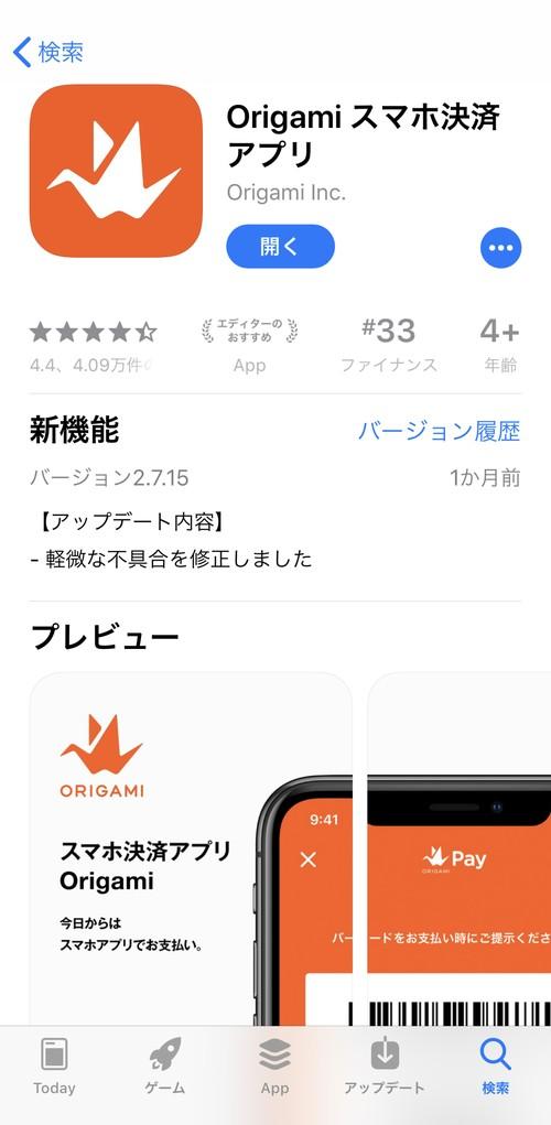 オリガミペイアプリをDL