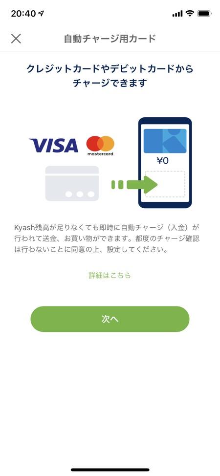 クレジットカード等の登録