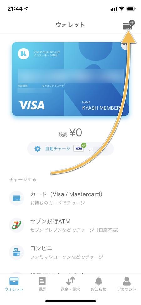 Kyashリアルカード作り方