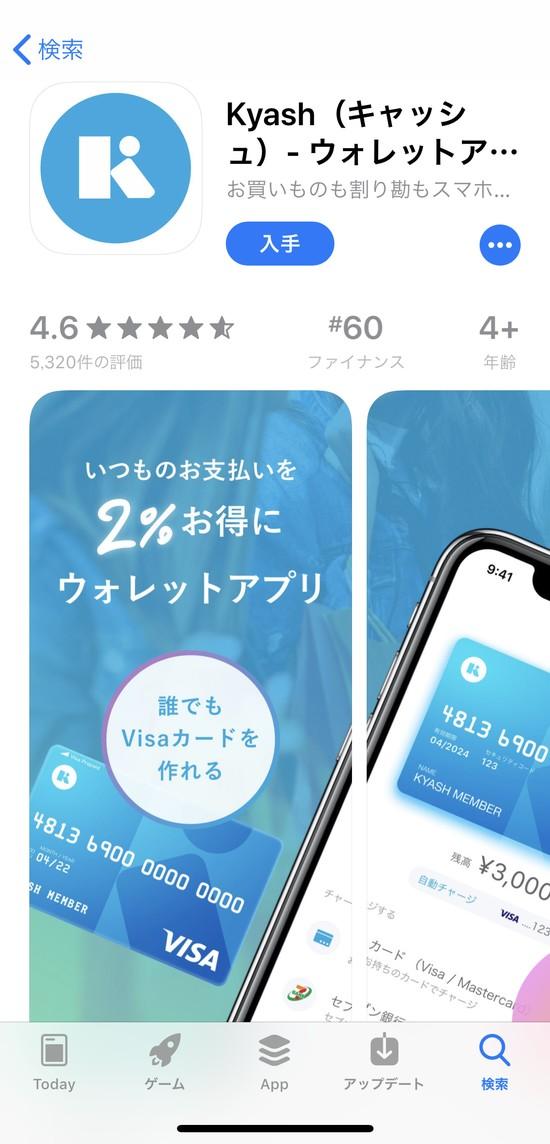 KyashアプリをDL