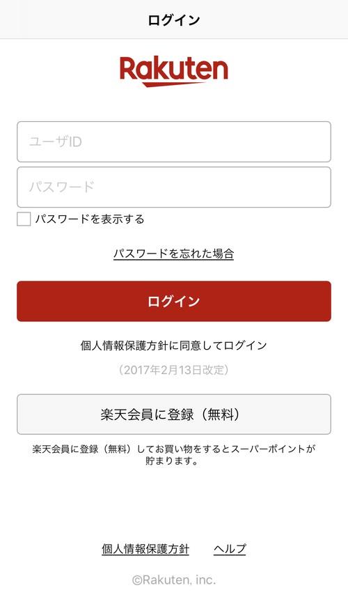 楽天ID(アカウント)でログイン
