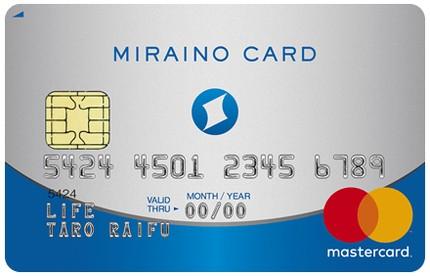 スマホ決済ミライノカード