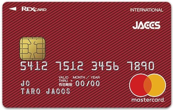 スマホ決済rexクレジットカード