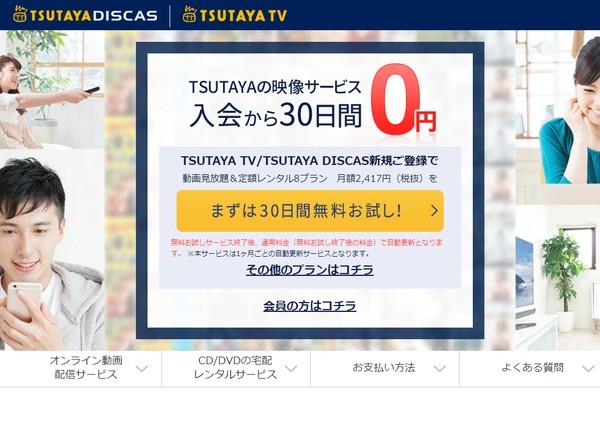 TSUTAYATV/TSUTAYADISCAS無料トライアル