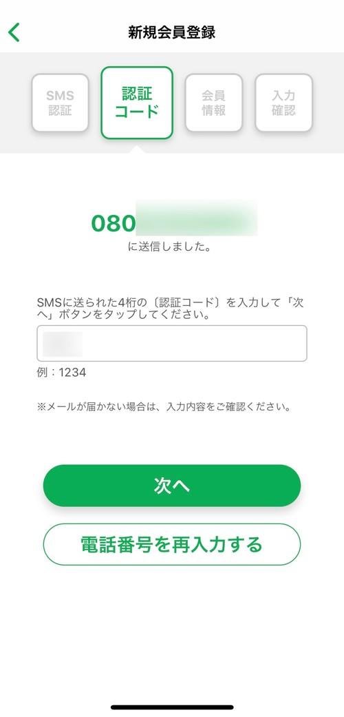 SMS認証コードの確認