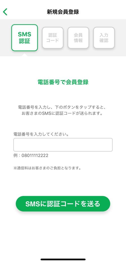 携帯電話番号の入力