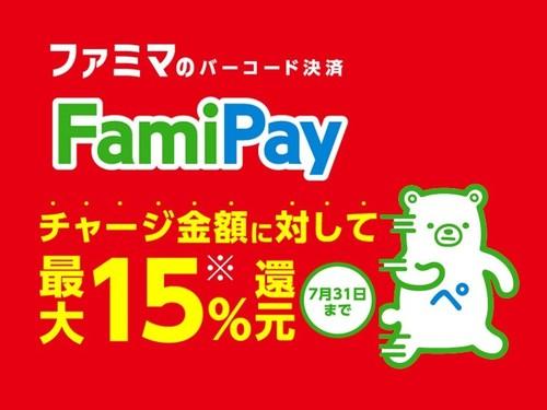 FamiPayチャージで最大15%還元