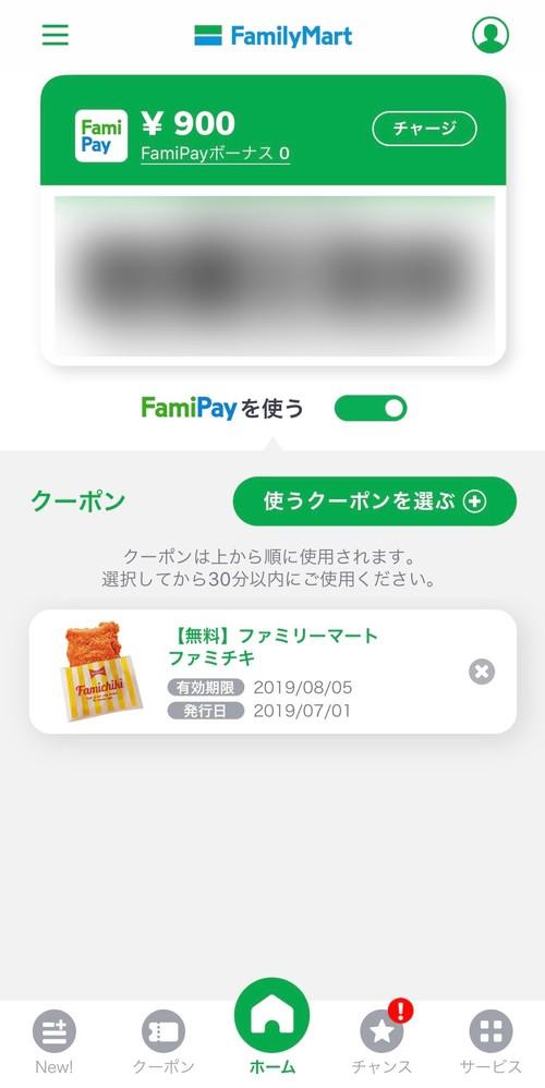 FamiPayチャージで最大15%還元のやり方