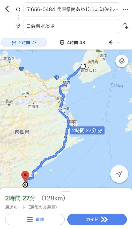 目的地への詳細