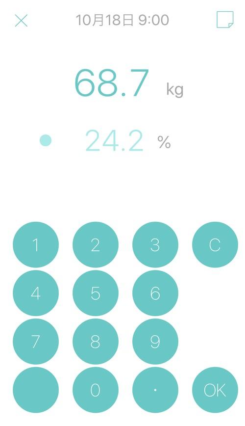 手入力で体重を記録