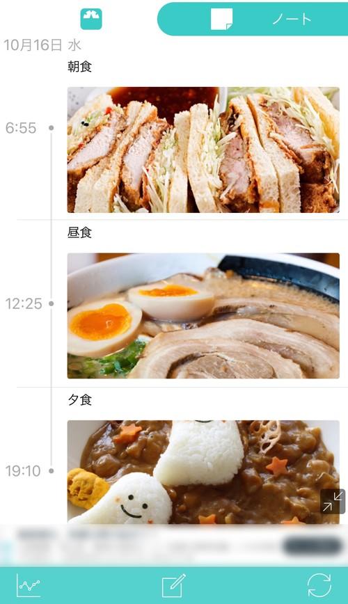 食事の写真も記録できる