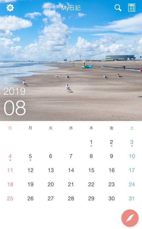 カレンダーのカバーは日記から選べる