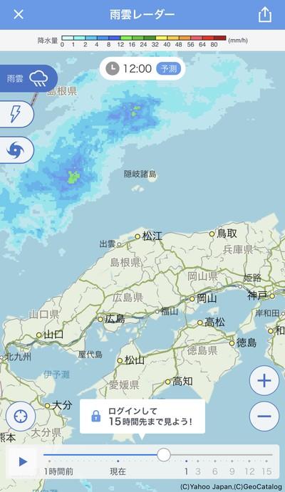 雨雲レーダー機能