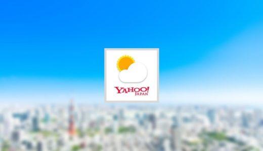 Yahoo!天気アプリ|便利な機能とおすすめのポイント