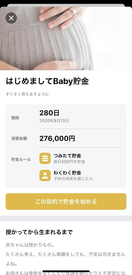 はじめましてBaby貯金