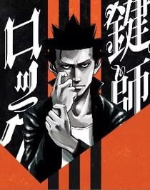 マンガTOPで読める漫画「鍵師ロック」