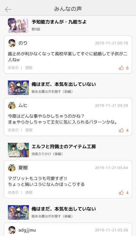 他ユーザーのコメントを見ることができる