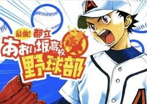 サンデーうぇぶりで読める漫画「最強!都立あおい坂高校野球部」