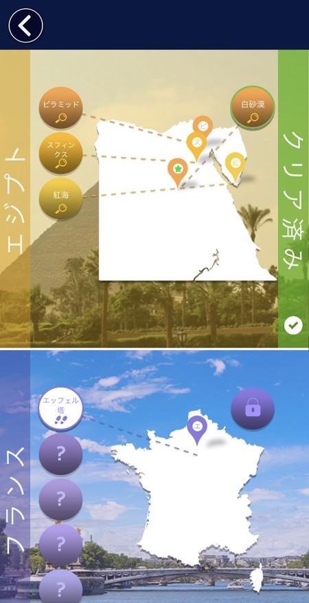 マップ上で各国の地理が把握できる