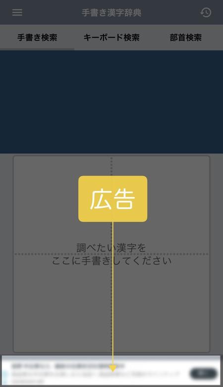 漢字辞典の広告と課金要素