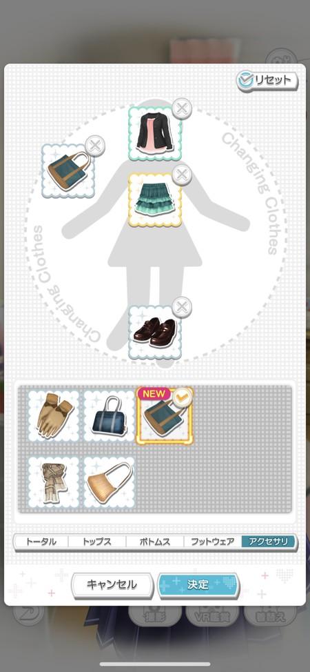 好きな洋服に着替えてもらえるカノジョプラス機能