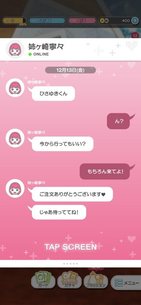 ONLINE上の彼女との会話