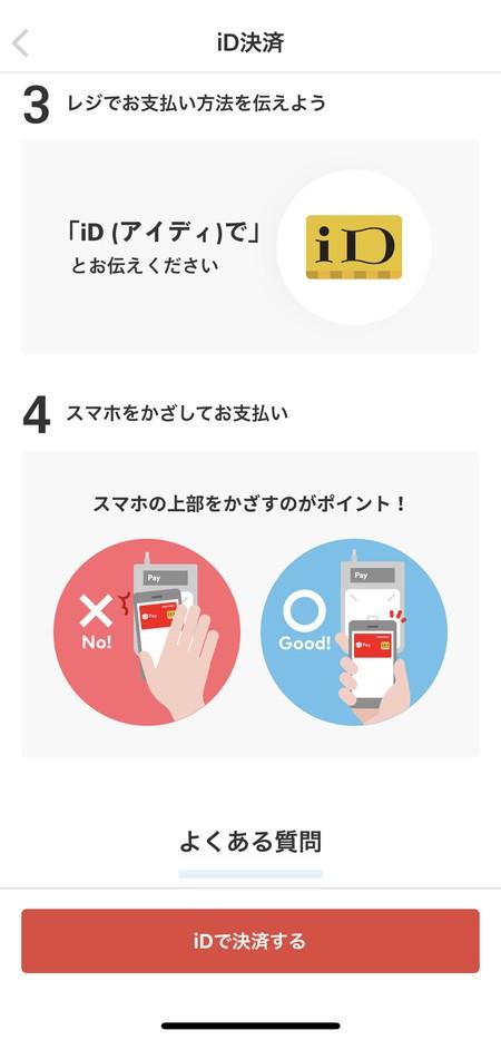 ID決済やコード決済の使い方はアプリ内でチェックできる