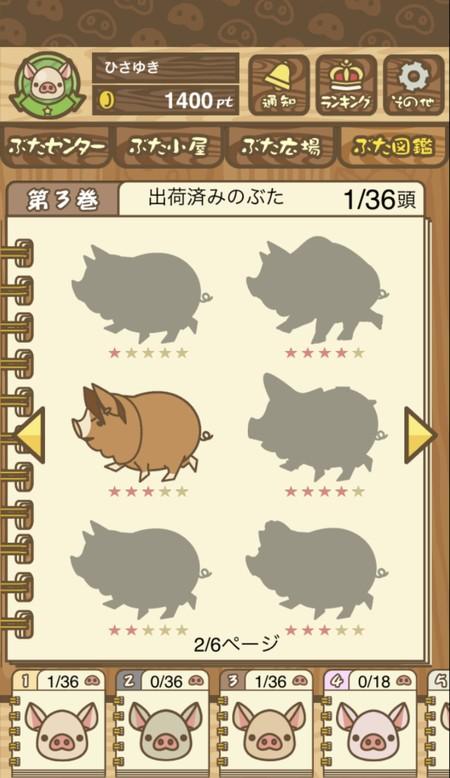 立派な豚に成長したら出荷させよう
