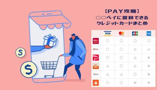 【PAY攻略】◯◯ペイに登録できるクレジットカードまとめ!スマホ決済アプリ&ブランド別