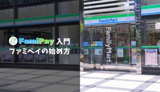 【FamiPay入門】ファミペイの始め方&やり方!チャージ方法とクーポンの使い方も解説