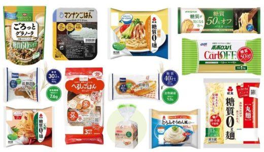 【ロカボ飯】ネットやスーパーで買えるオススメの商品まとめ