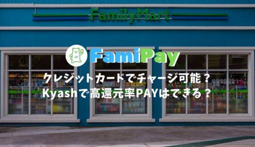 ファミペイはクレジットカードでチャージ可能?Kyashの登録と連携は?の疑問について解説します