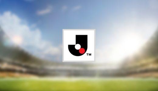 Club J.LEAGUE|Jリーグ情報が網羅されているサポート必須のスマホ向けアプリ