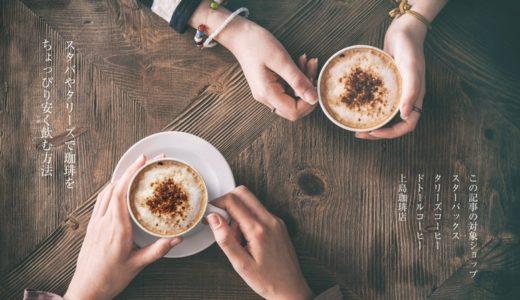 スタバやタリーズで珈琲をちょっぴり安く飲む方法!人気ショップのプリカもサクッと解説